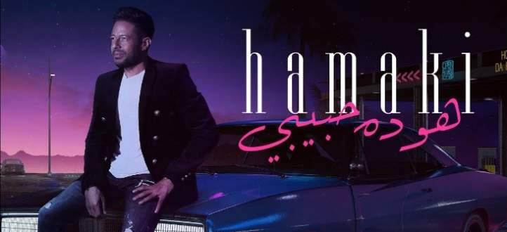 """محمد حماقي يحقق نجاحاً مستحقاً بالأغنية الإيقاعية الصيفية """"هو ده حبيبي"""""""