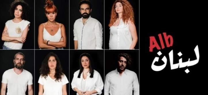 """نادين ويلسون نجيم وماتيو الخضر وسينتيا كرم وغيرهم يغنون """"قلب لبنان""""- بالفيديو"""