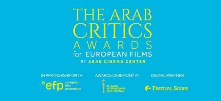 الأفلام الثلاثة المرشحة لجوائز النقاد العرب للأفلام الأوروبية