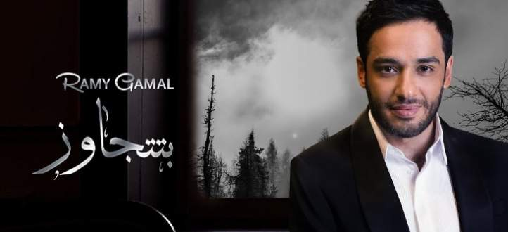 """بعد يومين على طرحها.. """"بتتجاوز"""" لـ رامي جمال تتخطى المليون مشاهدة"""