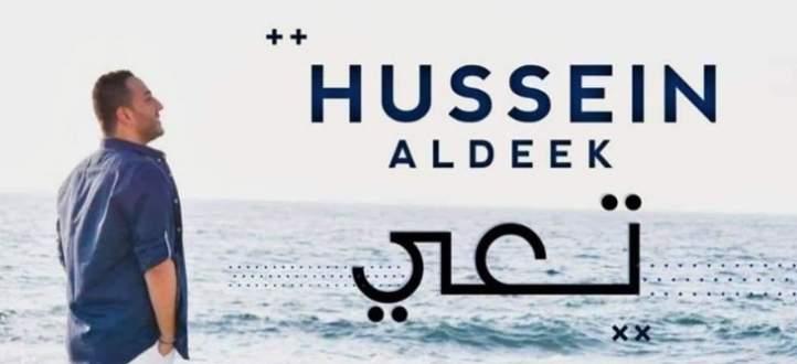 """حسين الديك يطرح فيديو كليب """"تعي""""- بالفيديو"""