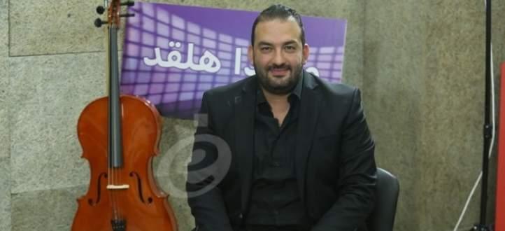 خاص وبالفيديو- طارق كرم :