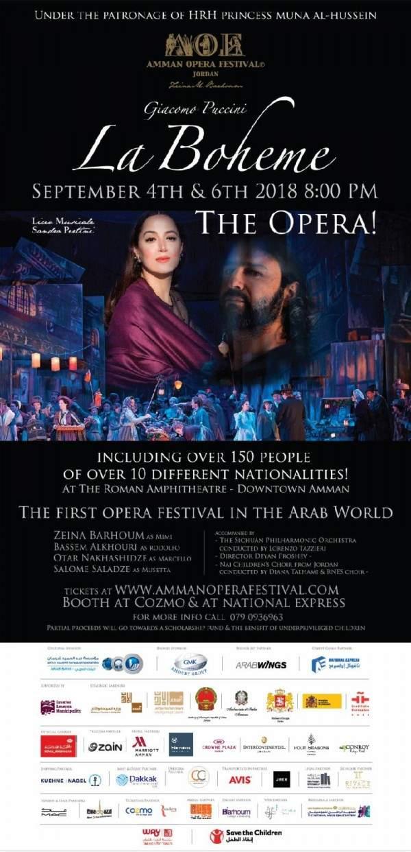 مهرجان عمان الأوبرالي يكشف عن برنامج عروض نسخته الثانية