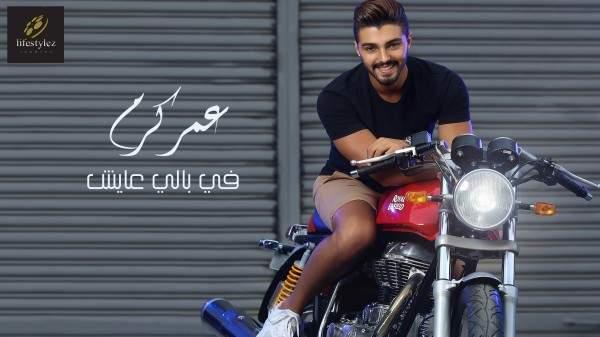 """عمر كرم يطلق """"في بالي عايش""""..بالصوت"""