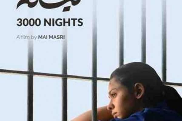 """""""3000 ليلة"""" يعرض في مسرح سينما بوليس بنيويورك"""