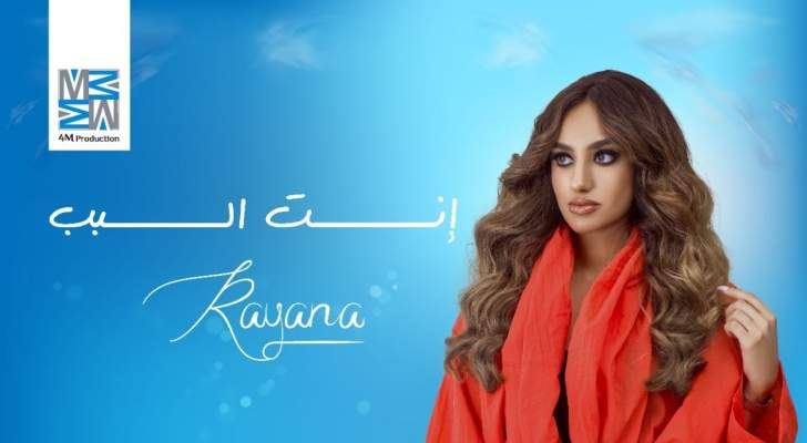 """ريّانة الصوت السعودي الجديد تطلق """"إنت السبب"""" من ألحان رامي جمال – بالفيديو"""