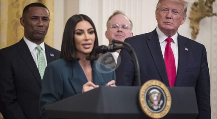 """كيم كارداشيان: """"خاطرت بسمعتي عندما قررت مقابلة الرئيس الأميركي"""""""