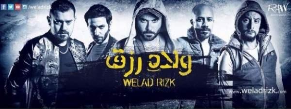 """بالفيديو : الإعلان التشويقى الثانى لفيلم """"ولاد رزق"""""""