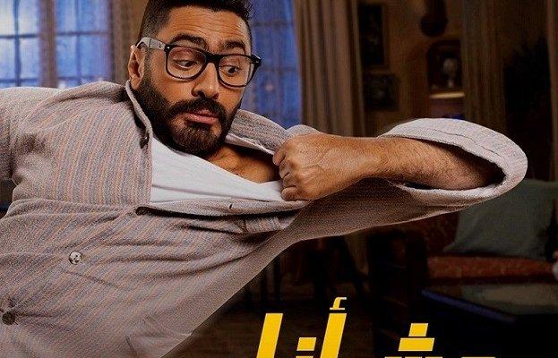 """خاص- بعد تأجيل عرض """"مش أنا"""" لـ تامر حسني.. """"الفن"""" يكشف هذا الأمر"""