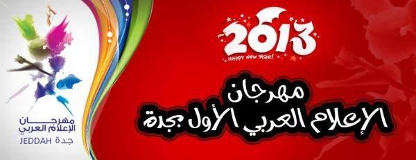 الأمير محمد بن ناصر بن سعود آل سعود يزور القاهرة للتضامن مع الفن العربي