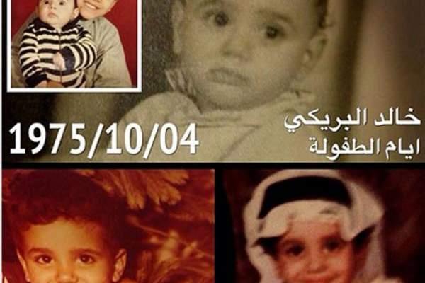 خالد البريكي ينشر صورة من طفولته