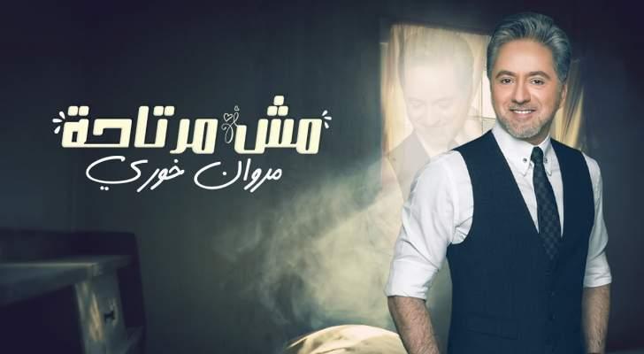 """الساحة الفنية تحتاج لبصمة مروان خوري.. فهل تكون """"مش مرتاحة"""" عودته القوية؟"""