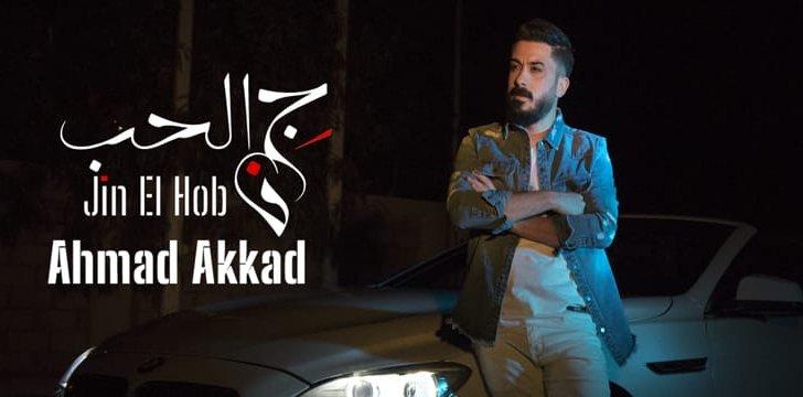 """أحمد العقاد يطرح """"جن الحب"""" – بالفيديو"""
