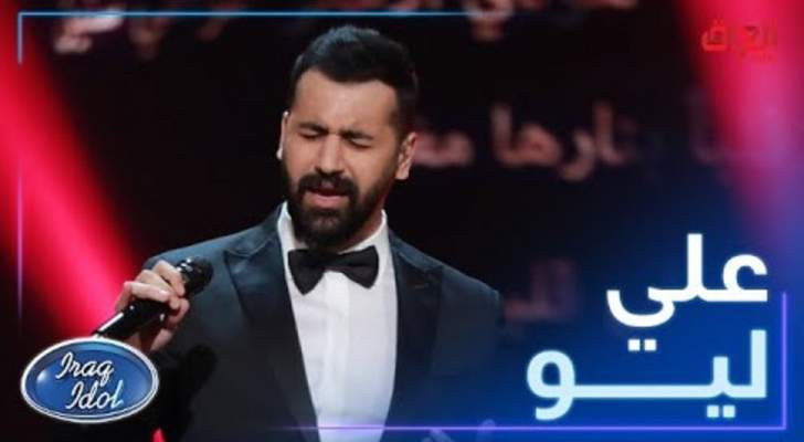 """علي ليو يتوج بلقب """"عراق آيدول"""" الموسم الاول"""