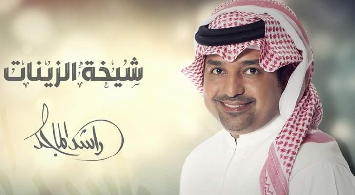 """""""شيخة الزينات"""".. هدية راشد الماجد وعلي الخوار لـالشيخة شيخة بنت زايد آل نهيان - بالفيديو"""