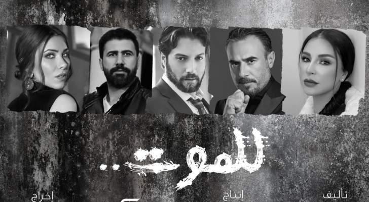 """ماغي بو غصن وخالد القيش ومحمد الأحمد يروجون لشخصياتهم في """"للموت"""""""