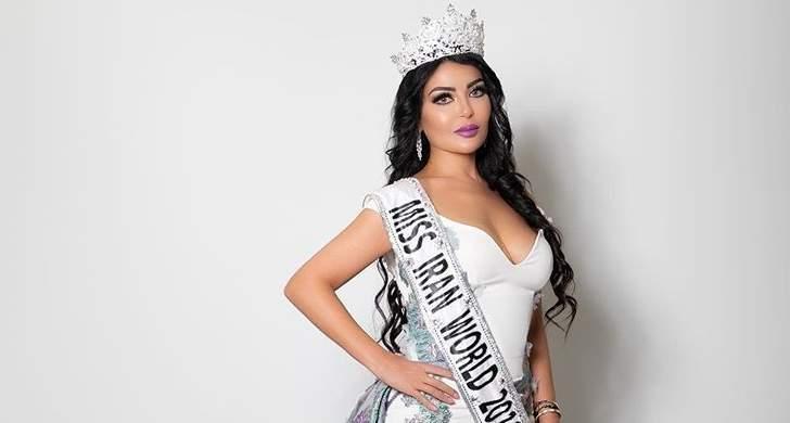 بعد نجاتها من الموت.. ملكة جمال إيران تكشف تفاصيل محاولة قتلها