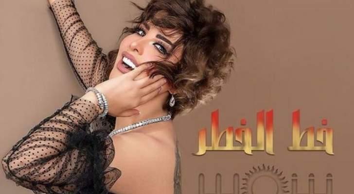 """شمس الكويتية تهدي """"خط الخطر"""" لمحبيها بالعراق-بالفيديو"""