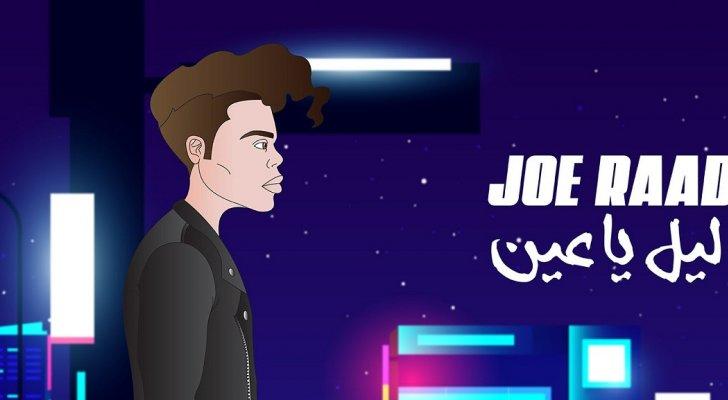 """جو رعد يدعو الشباب الى التفاؤل بأغنيته الراقصة """"ليل يا عين"""".. بالفيديو"""