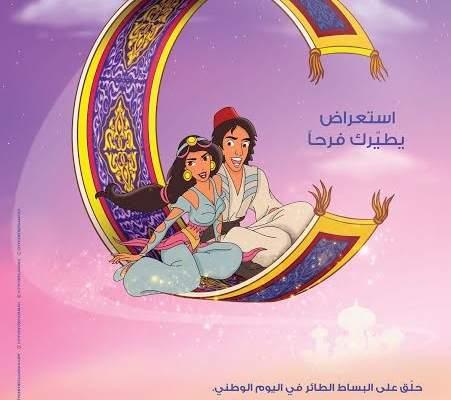 العرض الأول للمسرحية الموسيقية علاء الدين