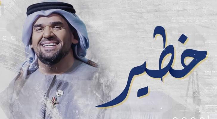 """حسين الجسمي يطرح """"خطير""""..بالصوت"""