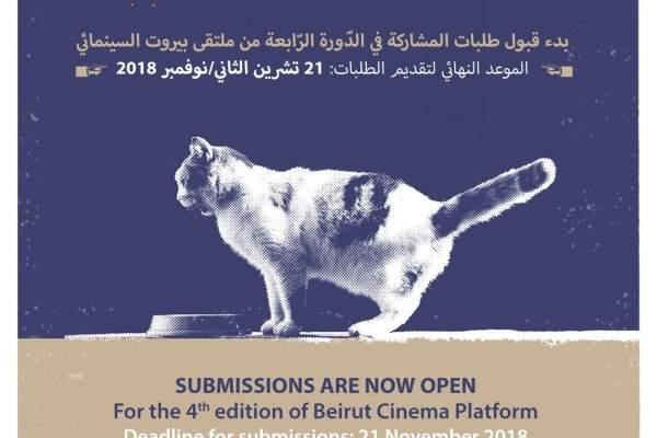 بدء قبول طلبات المشاركة في ملتقى بيروت السينمائي