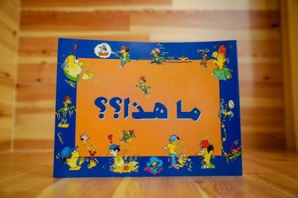 """لبنان يتمثل في معرض الكتب الصامتة في الإمارات بكتاب """"ما هذا؟"""""""