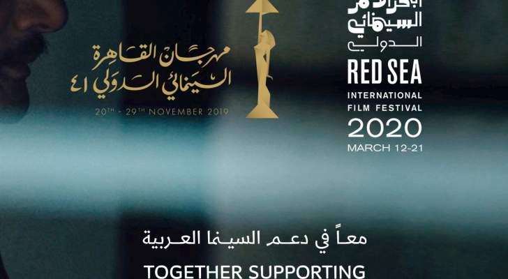 مهرجان البحر الأحمر السينمائي ومهرجان القاهرة السينمائي يجتمعان لدعم السينمائيين