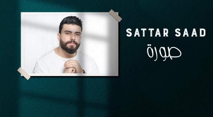 """بالفيديو- ستار سعد يتحدى نفسه بنمط مختلف في """"صورة"""""""