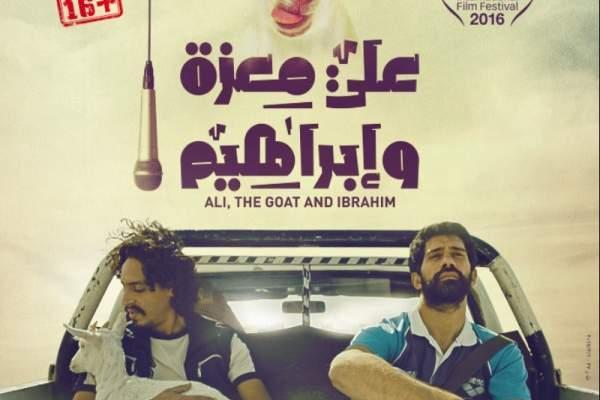 """إطلاق المقدمة الإعلانية والبوستر الرسميين لفيلم """"علي معزة وإبراهيم"""""""