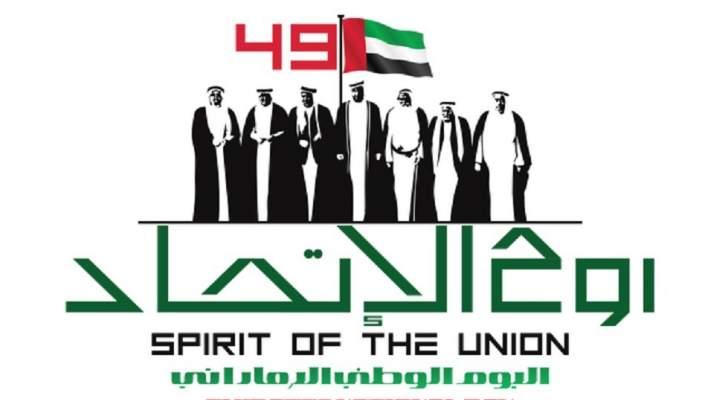 """""""عيشي بلادي"""" توحد الإماراتيين حول النشيد الوطني"""