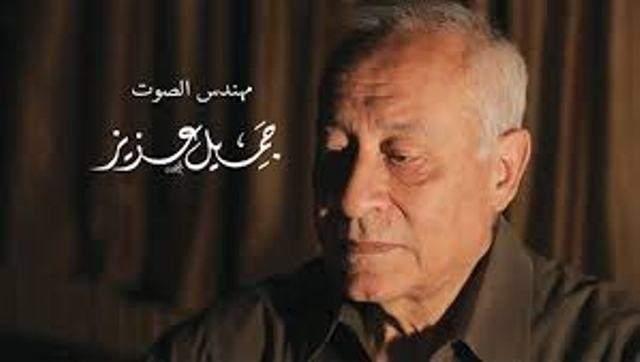 مهندس الصوت المصري جميل عزيز في ذمة الله