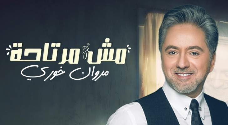"""خاص- مروان خوري يكشف لـ""""الفن"""" سبب إختياره هذا العنوان لأغنيته الجديدة"""