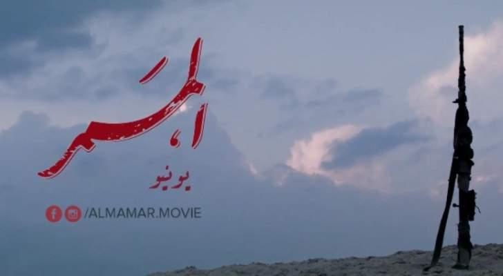 """صدور الإعلان التشويقي الأول لفيلم """"الممر"""" -بالفيديو"""