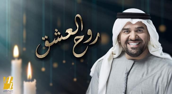 """بالفيديو- حسين الجسمي بحالة حبّ في """"روح العشق"""""""