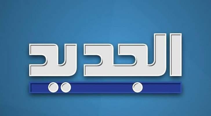 """إلى قناة الجديد.. """"رزق الله على العربيات"""" لـ هدى وليست لـ فيروز"""