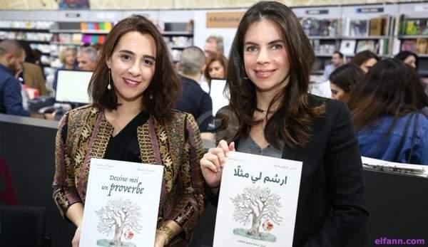 كارولين طربيه ورينيه توما في أرسم لي مثلاً حكايات من التراث للأطفال اللبنانيين المقيمين والمغتربين