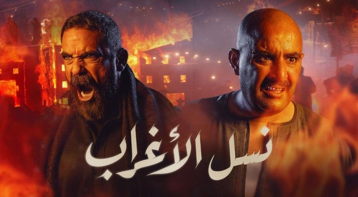 في نسل الأغراب منافسة جليلة بين أحمد السقا وأمير كرارة