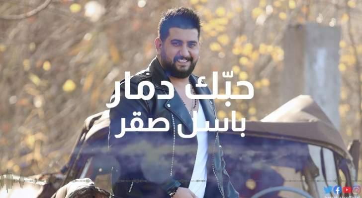 """باسل صقر يطرح أغنيته الجديدة """"حبك دمار""""-بالفيديو"""