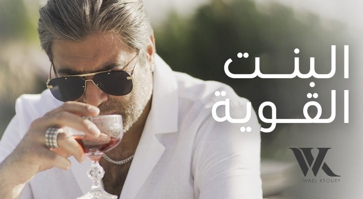 """وائل كفوري يسجل رقماً قياسياً بسبب """"البنت القوية"""""""