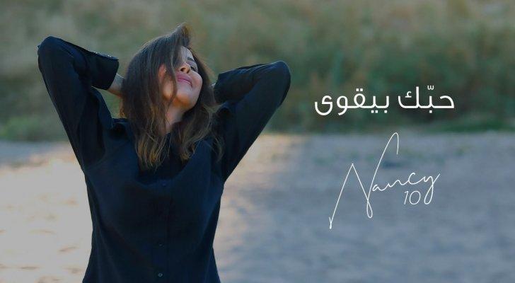 بالفيديو – نانسي عجرم تصدر جديدها وتتصدّر
