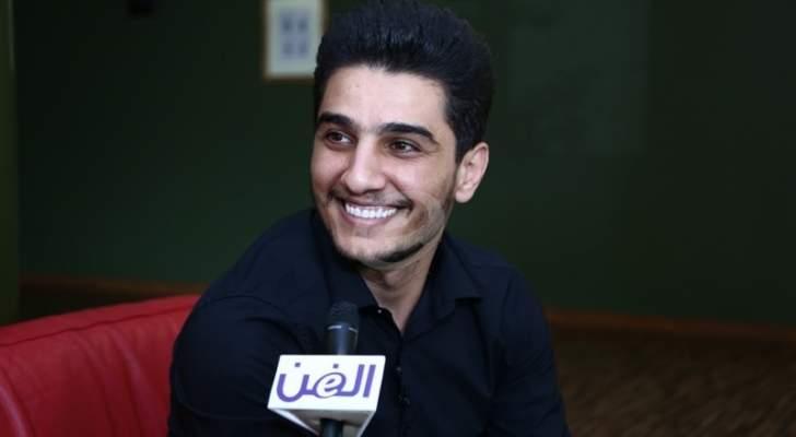 """خاص بالفيديو- محمد عساف: لهذا تفوّقت على يعقوب شاهين وحازم شريف..وعن دنيا بطمة """"خلص بكفي"""""""