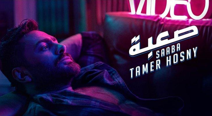 """محمد عبد الوهاب مفاجأة كليب تامر حسني الجديد """"صعبة"""" - بالفيديو"""