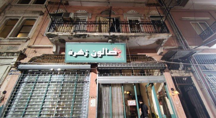 """في """"صالون زهرة""""..نادين نسيب نجيم تمنع دخول الرجال !"""