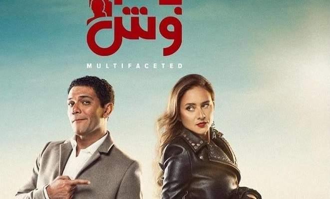 """حسم قرار عرض الجزء الثاني من """"ب 100 وش"""" لـ نيللي كريم وآسر ياسين"""