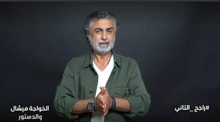 """طوني أبي كرم بـ الجزء الرابع من """"راجح التاني"""".. بعنوان """"الخواجا ميشال والدستور"""""""