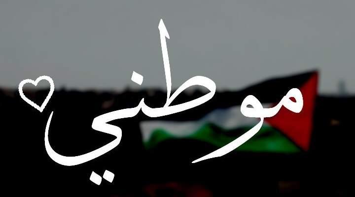 """أتركوا """"موطني"""" لـ فلسطين ولا تشتتوا القضية"""