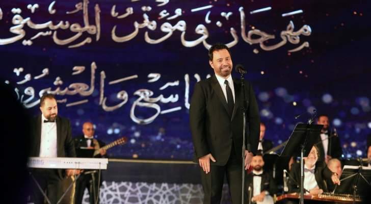 عاصي الحلاني بليلة من العمر في مهرجان الموسيقى العربية.. بالصور والفيديو