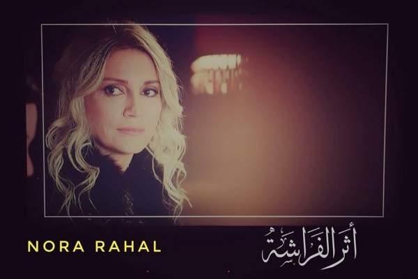 نورا رحال: لم أعتزل بعد وأنا مقيمة في لبنان والمسرح الغنائي مازال حلمي