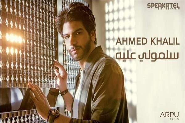 "أحمد خليل يطرح ""سلمولي عليه"" – بالفيديو"